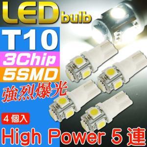 T10 LED バルブ T10 LED 5連砲弾型ホワイト4個 sale as02-4|absolute