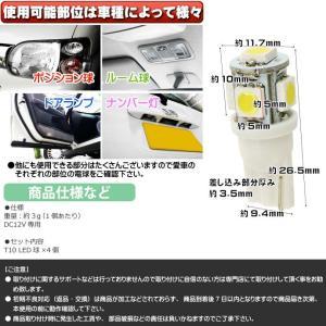 T10 LED バルブ T10 LED 5連砲弾型ホワイト4個 sale as02-4|absolute|03