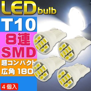 8連LEDバルブT10ホワイト4個 8SMD T10 LEDバルブ 明るいT10 LED バルブ 爆光T10 LEDバルブ ウェッジ球 as05-4|absolute