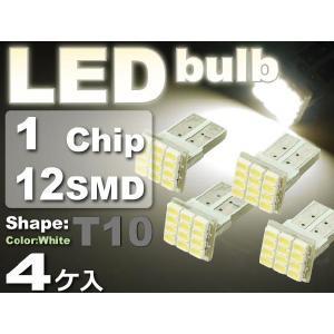 12連LEDバルブT10ホワイト4個 12SMD T10 LEDバルブ 明るいT10 LED バルブ 爆光T10 LEDバルブ ウェッジ球 as07-4|absolute