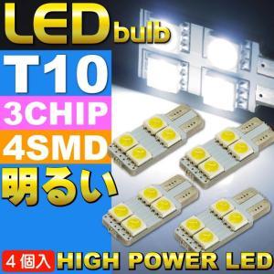 4連LEDバルブT10ホワイト4個 3ChipSMD T10 LEDバルブ 明るいT10 LED バルブ 爆光T10 LEDバルブ ウェッジ球 as09-4|absolute