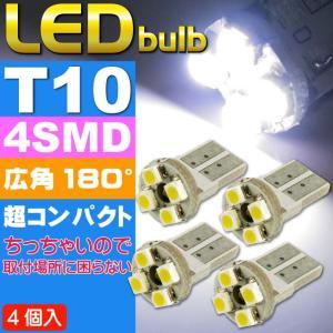 4連LEDバルブT10ホワイト4個 SMD T10 LEDバルブ 明るいT10 LED バルブ 爆光T10 LEDバルブ ウェッジ球 as10-4|absolute