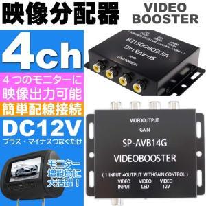 送料無料 DC12V映像分配器4Ch出力 映像分配器ビデオブースター 複数モニター取り付け時に映像分配器 4出可能な映像分配器 as27|absolute