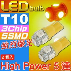 T10 LEDバルブ5連砲弾型アンバー2個 3Chip5SMD T10 LEDバルブ 高輝度T10 LEDバルブ 明るいT10 LEDバルブ  ウェッジ球 as30-2|absolute