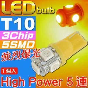 T10 LEDバルブ5連砲弾型アンバー1個 3Chip5SMD T10 LEDバルブ 高輝度T10 ...