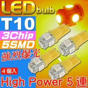T10 LEDバルブ5連砲弾型アンバー4個 3Chip5SMD T10 LEDバルブ 高輝度T10 LEDバルブ 明るいT10 LEDバルブ  ウェッジ球 as30-4|absolute