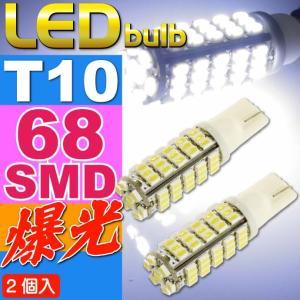 T10 LEDバルブ68連ホワイト2個 68連SMD T10 LEDバルブ 明るいT10 LED バルブ 爆光T10 LEDバルブ ウェッジ球 as32-2|absolute