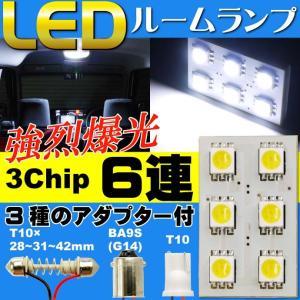 6連LEDルームランプT10×31mmBA9S(G14)ホワイト1個 板型LEDルームランプ 明るいLED ルームランプ 爆光LEDルームランプ as33|absolute