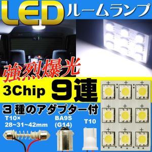 9連LEDルームランプT10×31mmBA9S(G14)ホワイト1個 板型LEDルームランプ 明るいLED ルームランプ 爆光LEDルームランプ as34|absolute