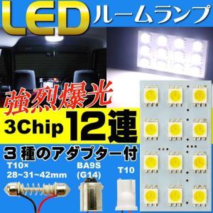 12連LEDルームランプT10×31mmBA9S(G14)ホワイト1個 板型LEDルームランプ 明るいLED ルームランプ 爆光LEDルームランプ as35|absolute