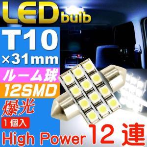 LEDルームランプT10×31mm12連ホワイト1個 高輝度LED ルームランプ 明るいLED ルームランプ 汎用LED ルームランプ as58|absolute