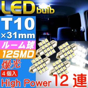 LEDルームランプT10×31mm12連ホワイト4個 高輝度LED ルームランプ 明るいLED ルームランプ 汎用LED ルームランプ sale as58-4|absolute