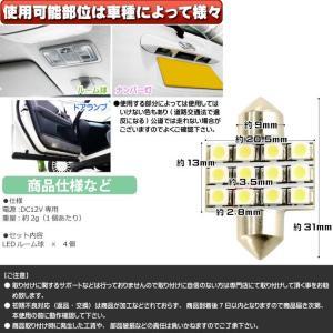 送料無料 LEDルームランプT10×31mm12連ホワイト4個 高輝度LED ルームランプ 明るいLED ルームランプ 汎用LED ルームランプ sale as58-4|absolute|03