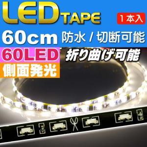 60連LEDテープ60cm 側面発光LEDテープ ホワイト1本 両端配線 防水LEDテープ 切断可能なLEDテープ as61|absolute
