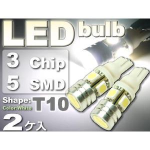 5連LEDバルブT10ホワイト2個 1.5Wと 3Chip4SMD T10 LEDバルブ 明るいT1...