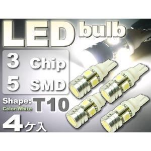 5連LEDバルブT10ホワイト4個 1.5Wと 3Chip4SMD T10 LEDバルブ 明るいT10 LED バルブ 爆光T10 LEDバルブ ウェッジ球 as70-4|absolute