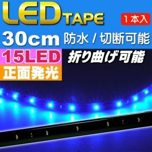 送料無料 LEDテープ15連30cm 正面発光LEDテープ ブルー1本 防水LEDテープ 切断可能なLEDテープ as78|absolute
