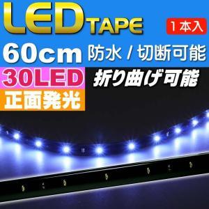 送料無料 LEDテープ30連60cm 正面発光LEDテープ ホワイト1本 防水LEDテープ 切断可能なLEDテープ as79|absolute
