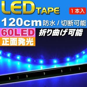 送料無料 LEDテープ60連120cm 正面発光LEDテープ ブルー1本 防水LEDテープ 切断可能なLEDテープ as82|absolute
