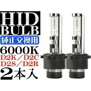 D2KD2CD2SD2R シェード付HIDバルブ 純正交換用35W6000K HID D2バーナー2本 明るいHID D2バルブ HID D2バーナー as6034-6K|absolute