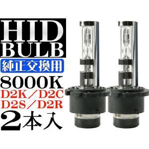 D2KD2CD2SD2R シェード付HIDバルブ 純正交換用35W8000K HID D2バーナー2本 明るいHID D2バルブ HID D2バーナー as6034-8K|absolute