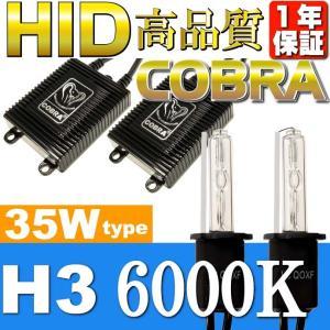 レビュー投稿でT10球4個付 COBRA HIDキットH3 35W6000K薄型バラスト 1年保証付 HIDキット H3 爆光HIDキット H3 日本語取説付HID キット H3 as60366K|absolute