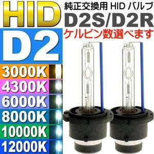 ポイント10倍 D2C/D2S/D2R HIDバルブ 純正交換用HID D2バルブ2本入 35WHID D2 3000K/4300K/6000K/8000K/10000K/12000K HID D2バーナー sale as60464K|absolute