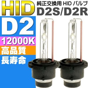送料無料 D2C/D2S/D2R HIDバルブ D2 35W12000K HID D2純正交換用バーナー2本 HID D2バルブ HID D2バーナー as604612K|absolute