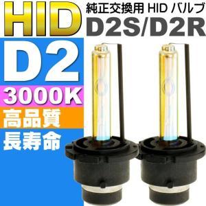 D2C/D2S/D2R HIDバルブ D2 35W3000K HID D2純正交換用バーナー2本 HID D2バルブ HID D2バーナー as60463K|absolute