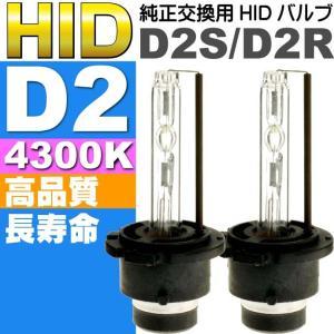 D2C/D2S/D2R HIDバルブ D2 35W4300K HID D2純正交換用バーナー2本 HID D2バルブ HID D2バーナー as60464K|absolute