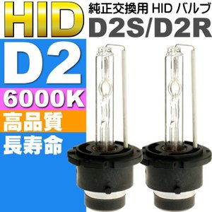 送料無料 D2C/D2S/D2R HIDバルブ D2 35W6000K HID D2純正交換用バーナー2本 HID D2バルブ HID D2バーナー as60466K|absolute