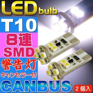 キャンセラー付8連LEDバルブT10ホワイト2個 8SMD T10 LEDバルブ 明るいT10 LED バルブ 爆光T10 LEDバルブ ウェッジ球 as87-2|absolute