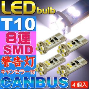 キャンセラー付8連LEDバルブT10ホワイト4個 8SMD T10 LEDバルブ 明るいT10 LED バルブ 爆光T10 LEDバルブ ウェッジ球 as87-4|absolute