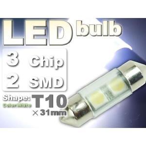 2連LEDルームランプT10×31mmホワイト1個 3Chip5050SMD 高輝度LED ルームランプ 明るいLED ルームランプ 汎用LED ルームランプ as96|absolute
