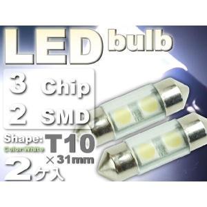 2連LEDルームランプT10×31mmホワイト2個 3Chip5050SMD 高輝度LED ルームランプ 明るいLED ルームランプ 汎用LED ルームランプ as96-2|absolute