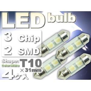 2連LEDルームランプT10×31mmホワイト4個 3Chip5050SMD 高輝度LED ルームランプ 明るいLED ルームランプ 汎用LED ルームランプ as96-4|absolute
