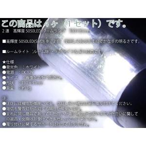 2連LEDルームランプT10×31mmホワイト4個 3Chip5050SMD 高輝度LED ルームランプ 明るいLED ルームランプ 汎用LED ルームランプ as96-4|absolute|02