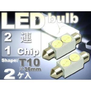 2W T10X36mmLEDルームランプ2個 2SMD LEDルームランプ 明るいLED ルームランプ 爆光LEDルームランプ as154-2|absolute