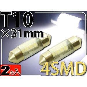 4連LEDルームランプT10X31mmホワイト2個 LEDルームランプ 明るいLED ルームランプ 爆光LEDルームランプ as161-2|absolute
