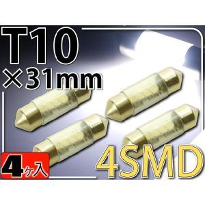 4連LEDルームランプT10X31mmホワイト4個 LEDルームランプ 明るいLED ルームランプ 爆光LEDルームランプ as161-4|absolute
