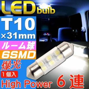 6連LEDルームランプT10X31mmホワイト1個 高輝度LED ルームランプ 明るいLED ルームランプ 汎用LED ルームランプ as162|absolute