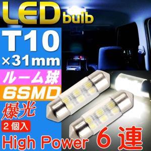 LED ルーム球 6連 T10X31mmホワイト2個 LED ルームランプ as162-2|absolute