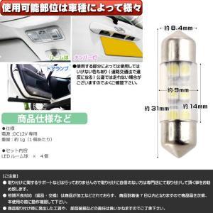 6連LEDルームランプT10X31mmホワイト4個 高輝度LED ルームランプ 明るいLED ルームランプ 汎用LED ルームランプ as162-4|absolute|03