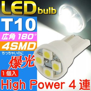 T10 LED バルブ 4連ホワイト1個 sale as167|absolute