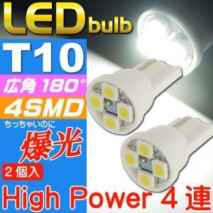 T10 LEDバルブ4連ホワイト2個 高輝度SMD T10 LED バルブ 明るいT10 LED バルブ ウェッジ球 T10 LEDバルブ as167-2|absolute