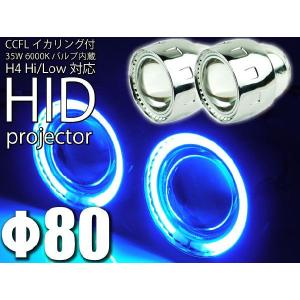 CCFLイカリング付HIDバイキセノンプロジェクター2個入 埋め込み式プロジェクターHID 明るいプロジェクター HID 爆光プロジェクターHID as8002BN absolute