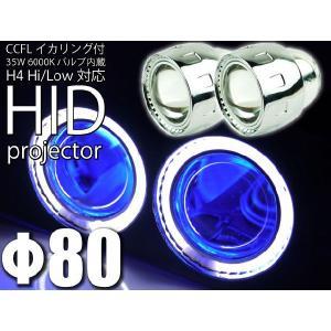 CCFLイカリング青付HIDバイキセノンプロジェクター2個入 埋め込み式プロジェクターHID 明るいプロジェクター HID 爆光プロジェクターHID as8002WB|absolute