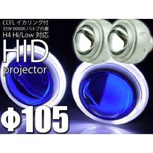 CCFLイカリング青付HIDバイキセノンプロジェクター2個入 埋め込み式プロジェクターHID 明るいプロジェクター HID 爆光プロジェクターHID as8004WB|absolute