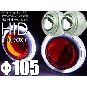 CCFLイカリング赤付HIDバイキセノンプロジェクター2個入 埋め込み式プロジェクターHID 明るいプロジェクター HID 爆光プロジェクターHID as8004WR|absolute