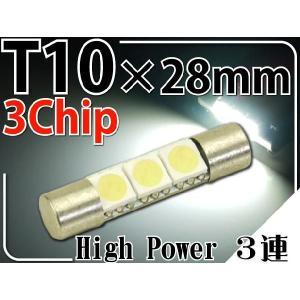 3連LEDルームランプT10×28mmホワイト1個 3ChipSMD LEDルームランプ 明るいLED ルームランプ 爆光LEDルームランプ as184|absolute